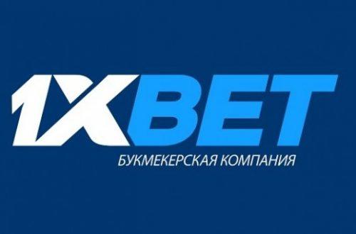 1XBET официальный сайт: 1ХБЕТ зеркало рабочее прямо